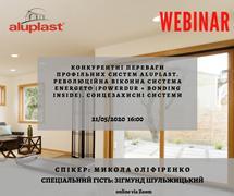 Приєднуйтеся до вебінару від aluplast!