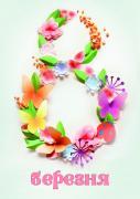 Привітання з весняним святом 8 березня