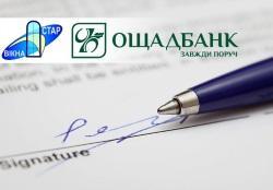 Компанія ВІКНА-СТАР та Ощадбанк уклали договір про партнерство та співпрацю по національній програмі енергоефективності «Ощадний дім»