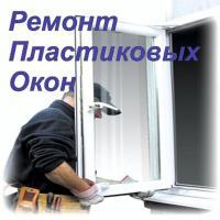 Ремонт стеклопакетов Одесса.