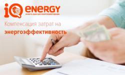 Украинцы проинвестировали 1 млрд. грн. в энергоэффективность своего жилья