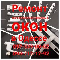 Ремонт окон. Замена фурнитуры окон ПВХ Одесса.