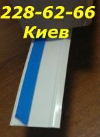 Продам нащельник пвх самоклеющийся в Киеве, нащельники на окна, нащельник пластиковый, продам нащел