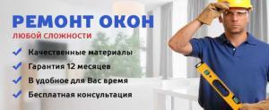 Ремонт пластиковых окон со стеклопакетами Одесса.