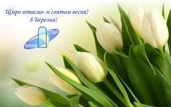 Компанія Вікна-Стар» щиро вітає всіх жінок зі святом весни!