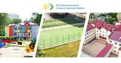 Большое Строительство: в Киевской области реконструировано 25 объектов