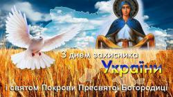 Akpen поздравляет с Днем защитника Украины и Покрова Пресвятой Богородицы!