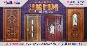 Двері вхідні (протизламні) від виробника (ТМ