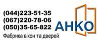 АНКО, Фабрика окон