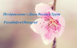 Привітання з травневим святом Весни і Праці!