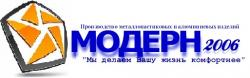 Модерн-2006