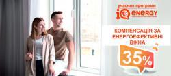 Компенсуйте-35% при покупці енергоефективного вікна!