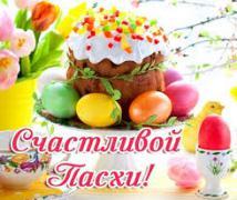 Акпен вітає зі святом Великодня!