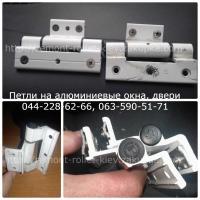 Продам петли на алюминиевые окна, петля оконно-дверная Киев, петли для алюминиевых дверей Киев, петл