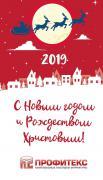 ТК Профитекс поздравляет с Новым годом и Рождеством!