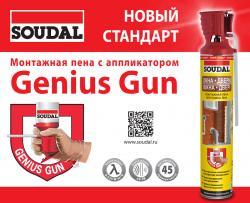 Самая востребованная монтажная пена Soudal теперь доступна с аппликатором Genius Gun
