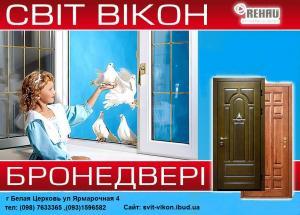 Продажа и установка пластиковых окон  Официальный партнер REHAU