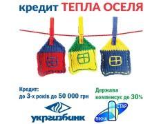 Компанія «Вікна-Стар» підписала договір про співпрацю з «Укргазбанком»