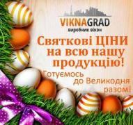 Ми з радістю повідомляємо, що компанія Вікнаград  знизила ціни на всю свою продукцію!