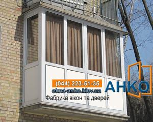 Недорого ! Застеклим / Остеклим Лоджии, Балконы под ключ, различных размеров и форм - Фабрика АНКО