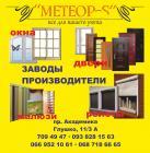 Метеор-S