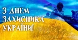 Привітання з Днем захисника України