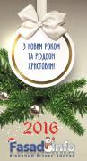 Привітання з наступаючим Новим Роком та Різдвом!