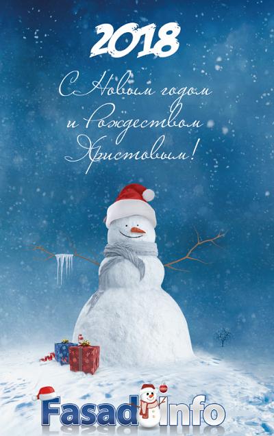 Привітання з Новорічними святами