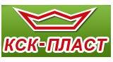 КСК-Пласт
