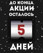 5-ть дней до конца Акции на окна и двери Rehau!