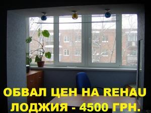 Обвал цен на балконы, лоджии REHAU -  4500 грн.