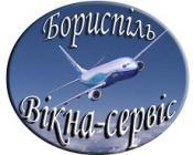 Борисполь окна сервис