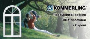 Окна KOMMERLING и KBE Киев