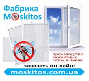Москитные сетки на пластиковые, деревянные окна, двери