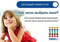 Окна в Одессе. Подарок каждому!