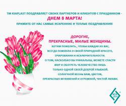 От всего коллектива поздравляем всех женщин с наступающим женским днем!