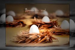 Вітання зі Святом Світлого Великодня!