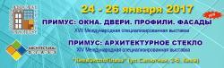 Приглашаем Вас принять участие в выставке ПРИМУС 2017