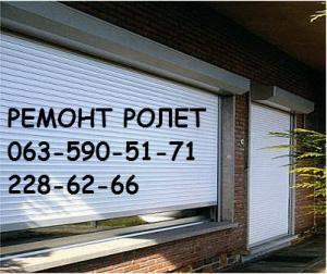 Автоматические ролеты Киев, электро ролеты Киев, ролеты Киев.