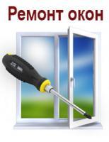 Ремонт и регулировка окон, дверей из металлопластика