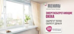 Окна металлопластиковые (пятикамерные) REHAU Euro-Design 70.