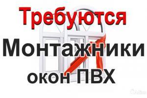 Требуются монтажники - установщики металлопластиковых окон и дверей