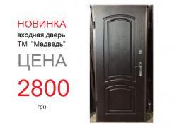 Новинка! Входная дверь всего 2800 грн.