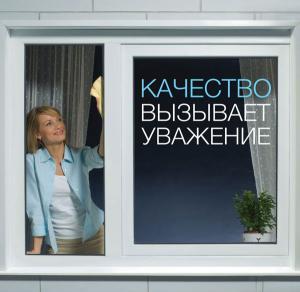 Металопластикові вікна (вікна ПВХ) від 1555 грн