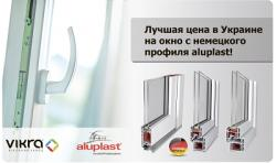 Выгодные цены на окна aluplast