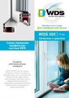 Окна металлопластиковые ВДС (WDS).